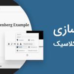 Disable Gutenberg Editor in WordPress 150x150 - آموزش فعال سازی ویرایشگر کلاسیک وردپرس