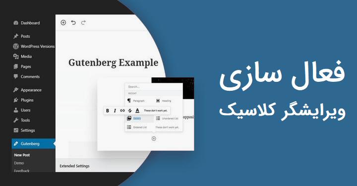 Disable Gutenberg Editor in WordPress - آموزش فعال سازی ویرایشگر کلاسیک وردپرس